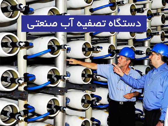 خرید دستگاه تصفیه آب خانگی