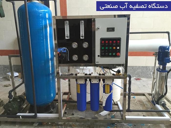 مزایای تصفیه آب صنعتی